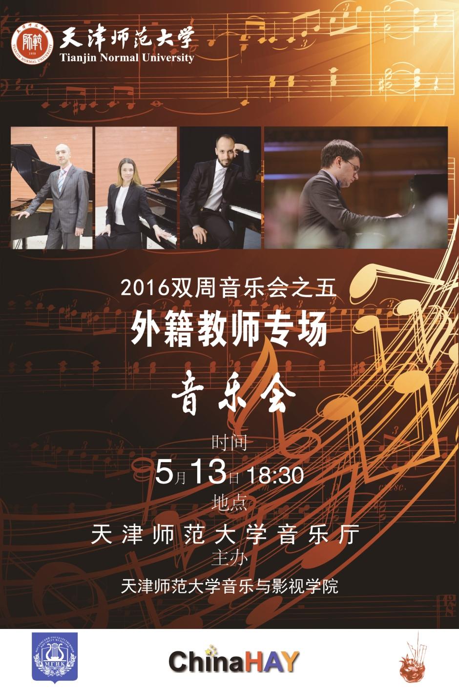 音乐会分场海报第二场-001