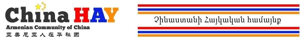 logo_chinahay1