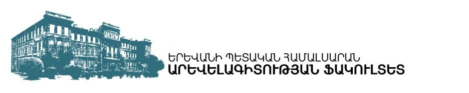 Ֆակուլտետի լոգո հայերեն
